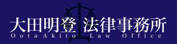 大田明登法律事務所【弁護士事務所】|山口県宇部市常盤町1-6-46